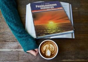 фото-книги-с-кофе-3